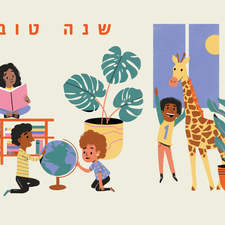 a greeting card for the jewish new year