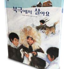 Woongjin, We live in ice lands